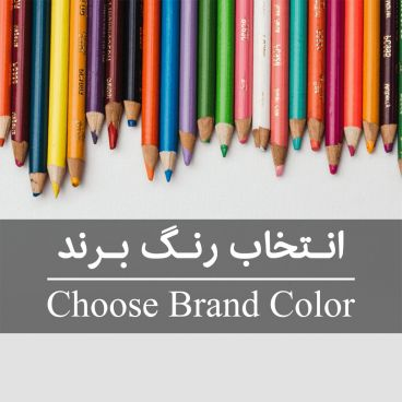 چگونگی انتخاب رنگ برند