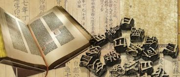 تاریخچه و معنی لغت چاپ
