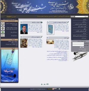 سایت پژوهشکده مطالعات علوم انسانی و اسلامی - جشنواره فارابی راه اندازی گردید