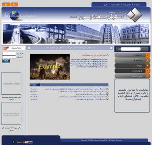 راه اندازی وب سایت شرکت گسترش صنعت ایران