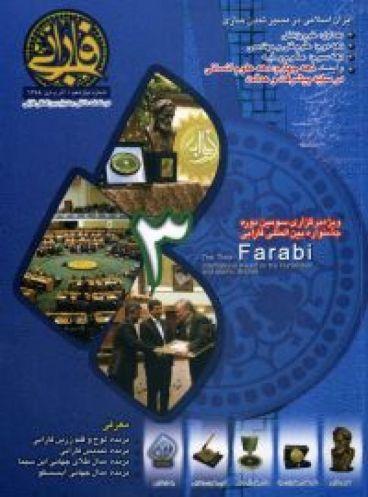 دو ماهنامه فارابی شماره 12 طراحی، صفحه بندی و به چاپ رسید
