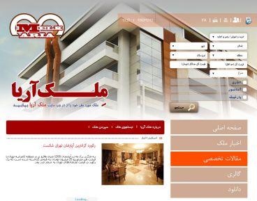 راه اندازی وب سایت اینترنتی ملک آریا