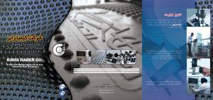 طراحی و چاپ کاتالوگ - کیمیا رابر