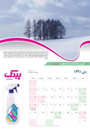 طراحی تقویم دیواری 12 برگ