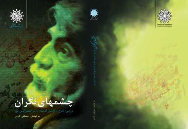 طراحی جلد کتاب چشمهای نگران ، قیصر امین پور