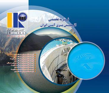 طرح نشریه تخصصی انجمن برق آبی ایران