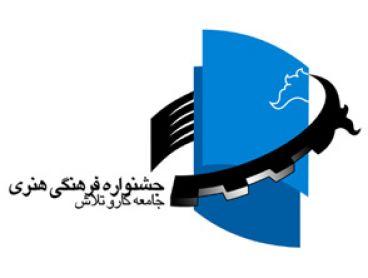 طراحی آرم جشنواره فرهنگی هنری وزارت کار و امور اجتماعی