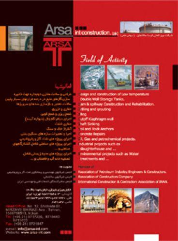 پوستر A4 - شرکت ارسا ساختمان