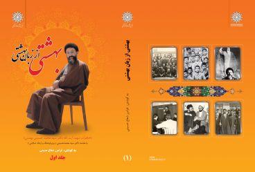 طراحی جلد کتاب بهشتی از زبان بهشتی