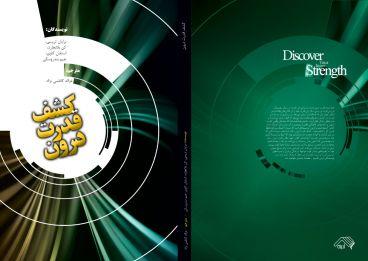 طراحی جلد کتاب کشف قدرت درون