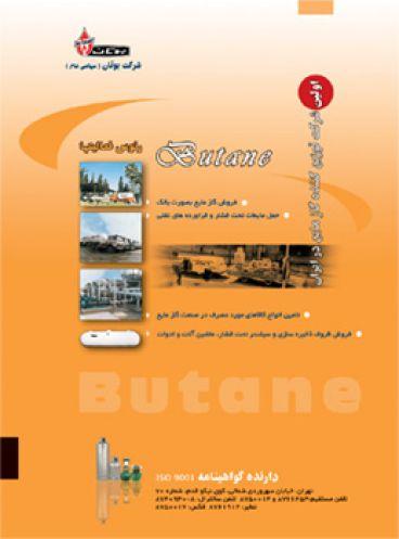 پوستر A4 - شرکت گاز بوتان