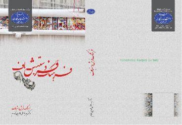 طرح جلد کتاب فرهنگ فرش دستباف