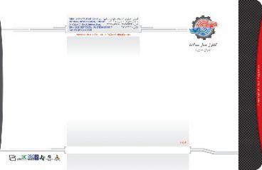 طراحی و چاپ ست اداری شرکت کنترل مدار سیالات