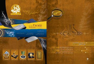 طرح جلد و صفحه آرایی 2 ماهنامه فارابی شماره 11