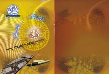 طرح جلد و صفحه آرایی 2 ماهنامه فارابی شماره 16