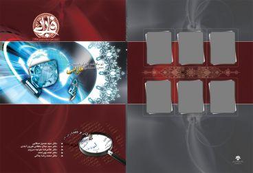 طرح جلد و صفحه آرایی 2 ماهنامه فارابی شماره 10، به سفارش پژوهشکده مطالعات علوم انسانی و اسلامی