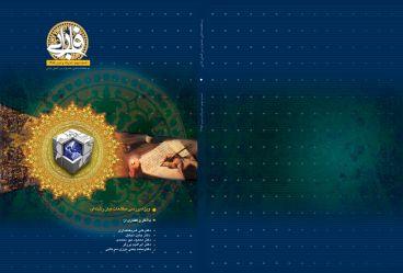 طرح جلد و صفحه آرایی 2 ماهنامه فارابی شماره 9