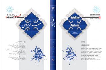 طراحی جلد فصلنامه مفاخر پژوهی