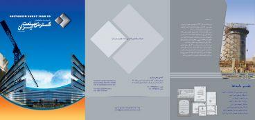طراحی و چاپ کاتالوگ شرکت ساختمانی گسترش صنعت ایران