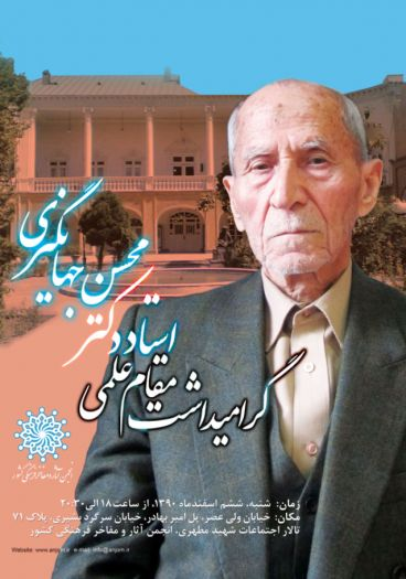 طراحی پوستر یزرگداشت مقام علمی استاد محسن جهانگیری