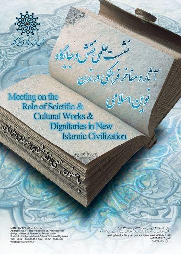 نشست علمی نقش و جایگاه آثار و مفاخر فرهنگی در تمدن نوین اسلامی