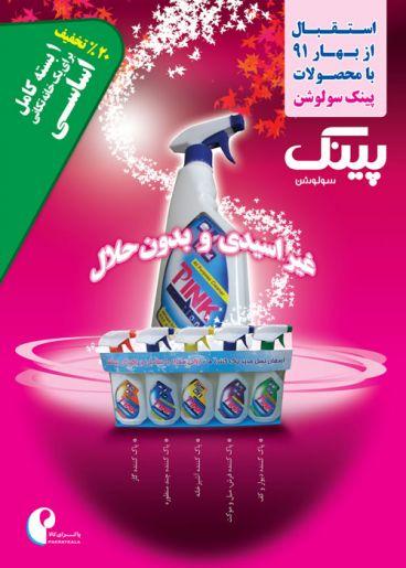طراجی پوستر مواد پاک کننده پینک سولوشن