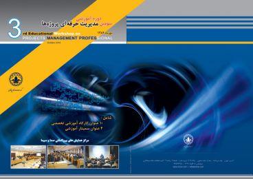 طراحی و چاپ کاتالوگ معرفی دومین دروه آموزشی مدیریت استراتژیک پروژه ها