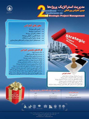 پوستر معرفی دومین کنفرانس بین المللی مدیریت استراتژیک پروژه ها