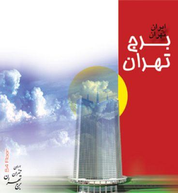 پوستر - بیلبورد برج تهران
