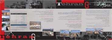 پوستر A4 - شرکت تهران گاز