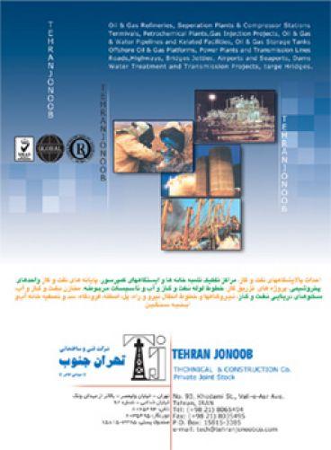 پوستر A4 - شرکت تهران جنوب