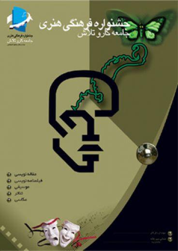 پوستر جشنواره فرهنگی هنری وزارت کار