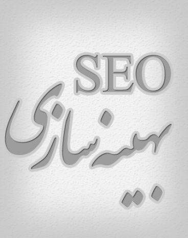 seo - بهینه سازی سایت جهت موتورهای جستجو گر